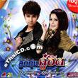 Karaoke DVD : Pongpipat Kongnark & Earn The Star - Loog Thung Koo Hit