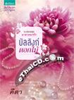 Thai Novel : Bullung Dokmai