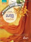 Thai Novel : Mongkut Sai Num Pueng