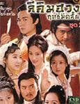 HK TV serie : The Magic Sword - Part.1&2 [ DVD ]