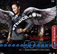 Karaoke VCD : Bew Kalayanee - Mai Chai Nang Fah