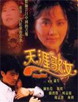 HK TV serie : Song Bird [ DVD ]