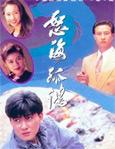 HK TV serie : Drifters [ DVD  ]