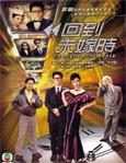 HK TV serie : Cherished Moments [ DVD ]