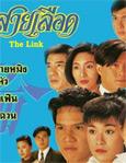 HK TV serie : The Link [ DVD ]