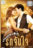 Ruk Jub Jai - The Movie [ DVD ]