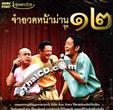 VCD : Khun Pra Chuay - Jum Aud Nah Barn - Vol.12