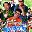 Khun Chai So (Mr.Starved) [ VCD ]