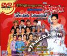Concert DVD : Morlum concert - Sieng Isaan band - Wai Park Sei Slip