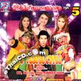 Concert VCD : SUPER Valentine - Live concert Vol.5