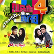 Karaoke DVD : OST : Pleng Hit Tid Jor - Vol.4