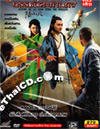 Legend Of Lu Xiao Feng: The Prequel [ DVD ]