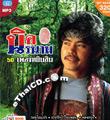 MP3 : Nick Niranarm - 50 Pleng Yib Sib