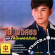Phai Pongsathorn Vol. 8 : Tung Jai Tae Yung Pai Mai Tueng