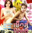 Sex and Sell [ VCD ]