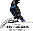 Concert VCDs : Bodyslam - Nung Len