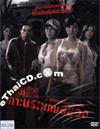 Mysterious Island [ DVD ]