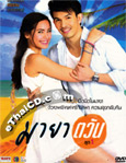 Thai TV serie : Maya Tawan [ DVD ] - Box.1