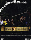 Pee Mard [ DVD ]