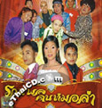 Concert Talok : Ruam Phol Khon Morlum