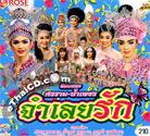 Li-kay : Sornram Nampetch - Jum Luey Ruk