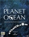 Planet Ocean [ DVD ]