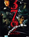 379 Rahus Tai Mai Roo Tua [ DVD ]