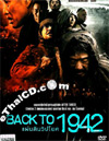Back To 1942 [ DVD ]