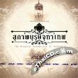 Karaoke DVD : OST - Suparp Burus Jutathep