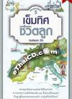 Book : Khem Tid Chevit Louk