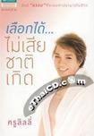 Book : Luek Dai Mai Sia Chart Kerd