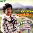 MP3 : Phoosaming Nhosawhan - Duay Ruk Jark Jai