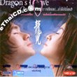 Dragon's Love [ VCD ]