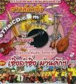 VCD : Sound Lum Sing - Serng Lum Sing Muan Kuk Kuk