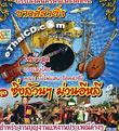 Instrumental : Sound Lum Sing - Serng Lum Sing Muan E Lee