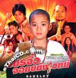 Nen-Jiew Jorm Kamung Weth (Camelot) [ VCD ]