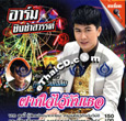 Karaoke VCD : Arm Chingchasawan - Fark Jai Wai Kub Ter