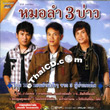 Karaoke DVD : Grammy - Morlum 3 Bao