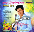 Karaoke VCD : Rung Suriya : Thong Tae - Vol.1