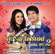 Karaoke VCD : Tossapol Himmaparn & Ornwun Junsiri : Koo Kwam Four S - Vol.2