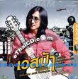 Karaoke VCD : Vespa R-Siam - Vespa Guitar Acoustic