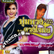 Karaoke VCD : Fon Tanasoontorn - Poompuang Duangjai Fon