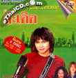 CD+VCD : Rock Saderd - Ruam Hits