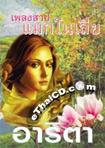 Thai Novel : Pleng Sarb Magnolia