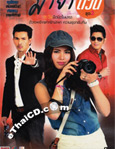 Thai TV serie : Maya Tawan [ DVD ] - Box.2
