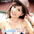 Bun Tuek Sun Noom Ror Por Phor [ VCD ]