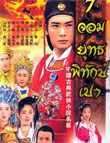 HK TV serie : Seven Heroes and Five Gallants [ DVD ]