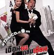 Mr. & Mrs. Gambler [ VCD ]