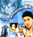 Karaoke VCD : Yui Pattamawan - Karaoke Hit