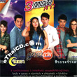 Karaoke DVD : OST : 3 Taharn Sua Sao